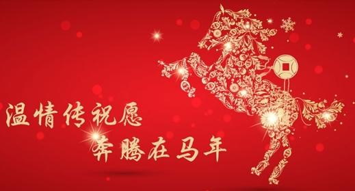 CNY2014