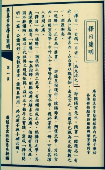 Tongshu_preface